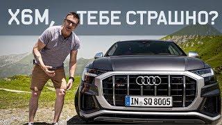 Бэхе Х6М - Конец.  Наверное.  Audi SQ8 Тест-драйв (2020) / новая ауди ску8