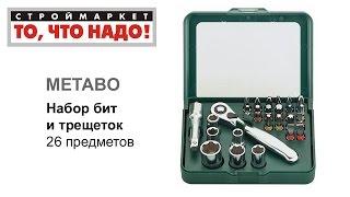 Набор бит и трещеток Metabo 26 предметов - наборы с битами, набор бит для шуруповерта набор трещеток(, 2015-09-14T16:00:35.000Z)