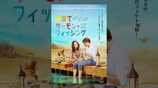 砂漠でサーモン・フィッシング(字幕版) thumbnail