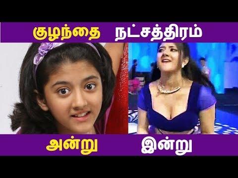 குழந்தை நட்சத்திரம் அன்று இன்று! | Kollywood News | Tamil Cinema News | Latest Seithigal