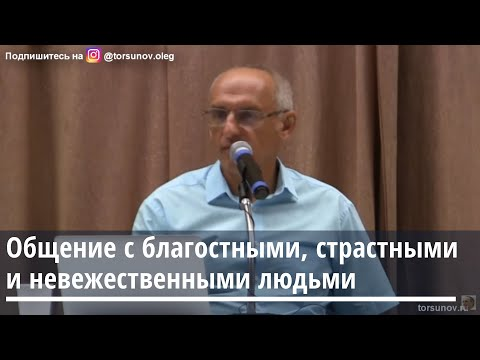 Общение с благостными, страстными и невежественными людьми Торсунов Москва 09.05.2019