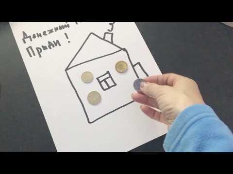 Как вызвать деньги в домашних условиях