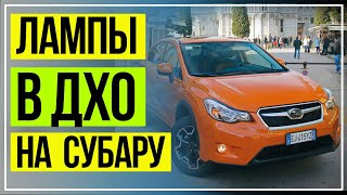 SUBARU XV LED ЛАМПЫ В ДХО