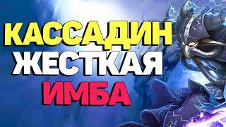 Имбовый Кассадин в деле - League of  Legends