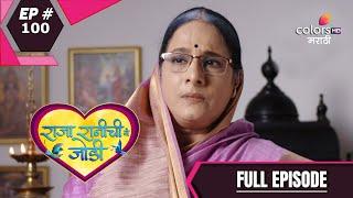 Raja Rani Chi Ga Jodi | राजा राणीची गा जोडी | Episode 100 | 07 August 2020