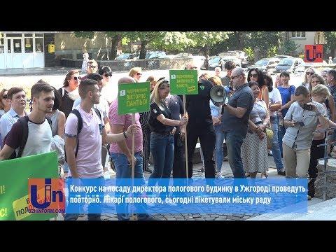 Конкурс на посаду директора пологового будинку в Ужгороді проведуть повторно.
