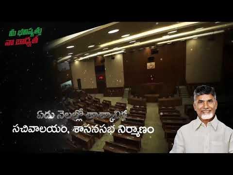 Amaravati || Vote for Cycle || Telugu Desam Party