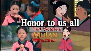 Mulan:Honor to Us All(Thai Version)เพลงประกอบภาพยนตร์มู่หลานเวอร์ชั่นนักแสดงเด็ก