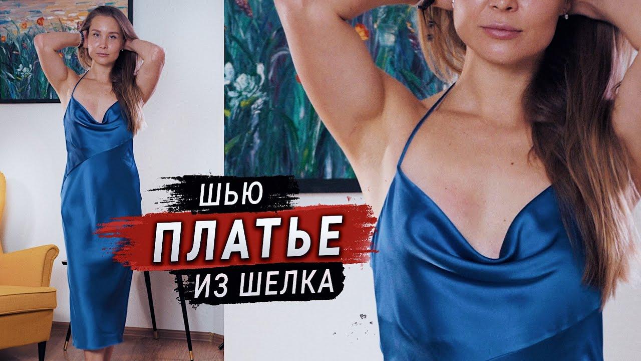 Как сшить платье из шелка своими руками / Silk dress sewing tutorial (VikiSews)
