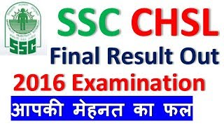 SSC CHSL Result Declared 2016 Examination || Best Of Luck To All Who Got Selected