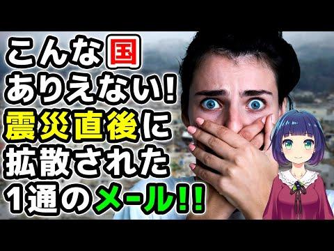 【海外の反応】外国人は見ていた!「日本から学ぶ10のこと」東日本大震災での日本人の姿に世界が感動!