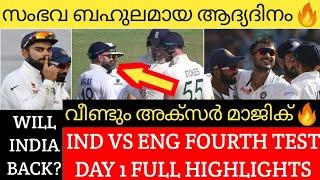 INDIA VS ENGLAND FOURTH TEST DAY 1 FULL HIGHLIGHTS   INDIA FIGHTING BACK   CRICKET NEWS MALAYALAM  