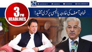 Khawaja Asif Slams Foreign Policy Of Govt   News Headlines   3:00 PM   26 Sep 2018   24 News HD