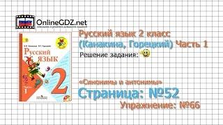 Страница 52 Упражнение 66 «Синонимы и антонимы» - Русский язык 2 класс (Канакина, Горецкий) Часть 1