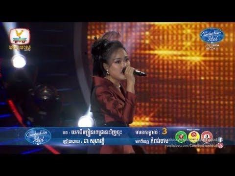 Cambodian Idol Season 3 Live Show Week 2| Yok Chenh Chean Pich Nis Ving Jos - Da Somavortey