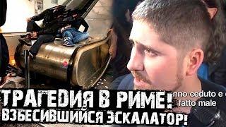 В Риме обрушился эскалатор с фанатами ЦСКА! Обвиняют российских болельщиков!