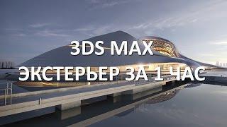 Уроки 3Ds MAX. Создание экстерьера за 1 час.