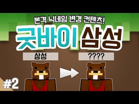양띵 [본격 닉네임 변경 컨텐츠! '굿바이 삼성