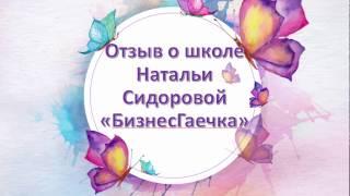 Ксения Жукова. Отзыв о прохождении обучения в онлайн школе