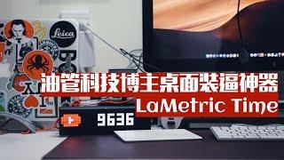 油管科技博主的桌面装逼利器:LaMetric Time