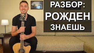Download Разбор: Рожден Ануси - Знаешь | Как играть на гитаре Рожден - Знаешь (Видео урок) Mp3 and Videos