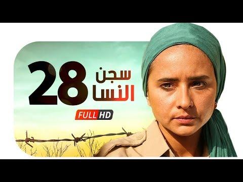 مسلسل سجن النسا حلقة 28 HD كاملة