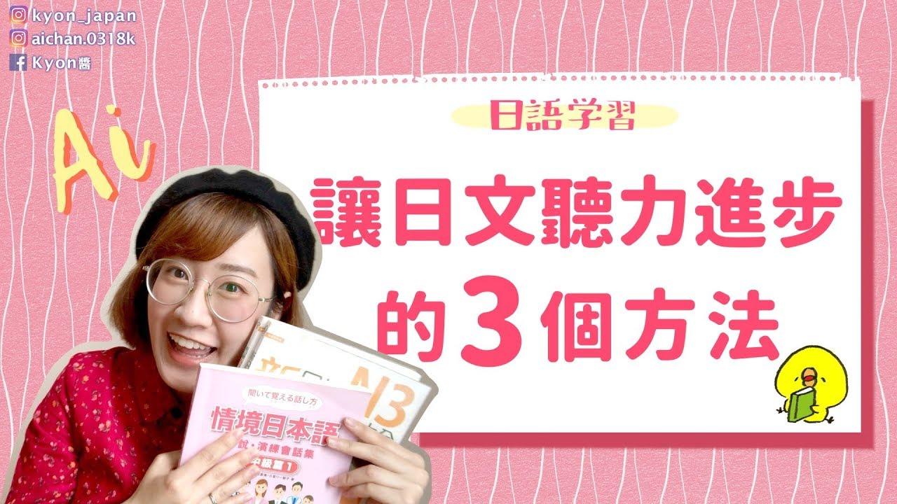 日文教學:讓日文聽力變好的3個方法!實用參考書・網站・追劇小撇步 日本語の聴き取りが良くなる3つの ...
