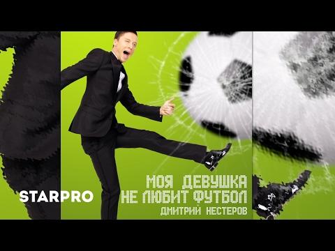 Дмитрий Нестеров - Моя девушка не любит футбол