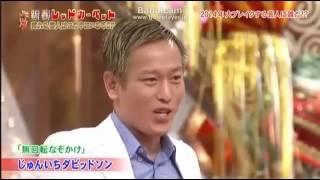 じゅんいちダビッドソンのネタ 「本田圭佑選手のものまね」 見た目もし...