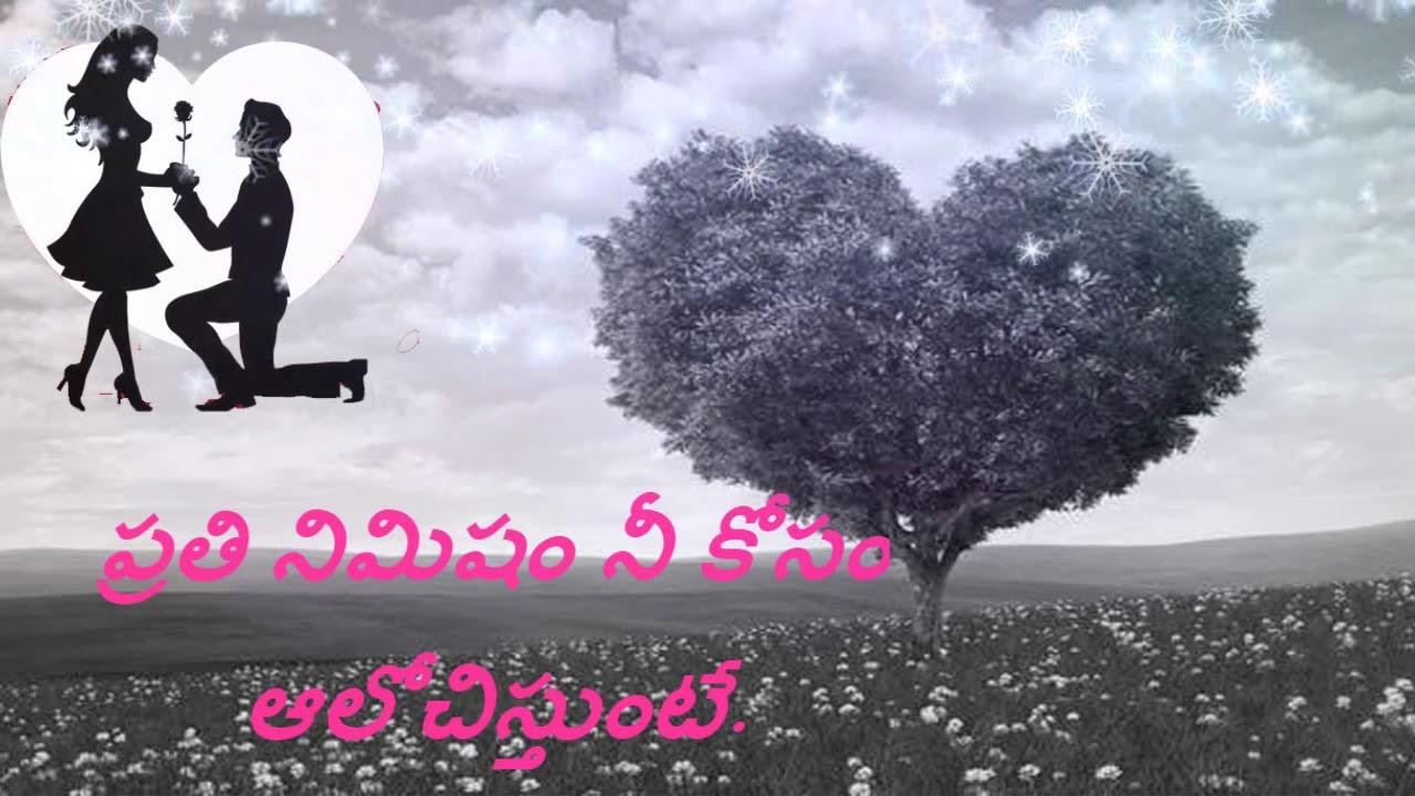 నజమన Love Quotes In Telugu Love Quotes For Her In Telugu
