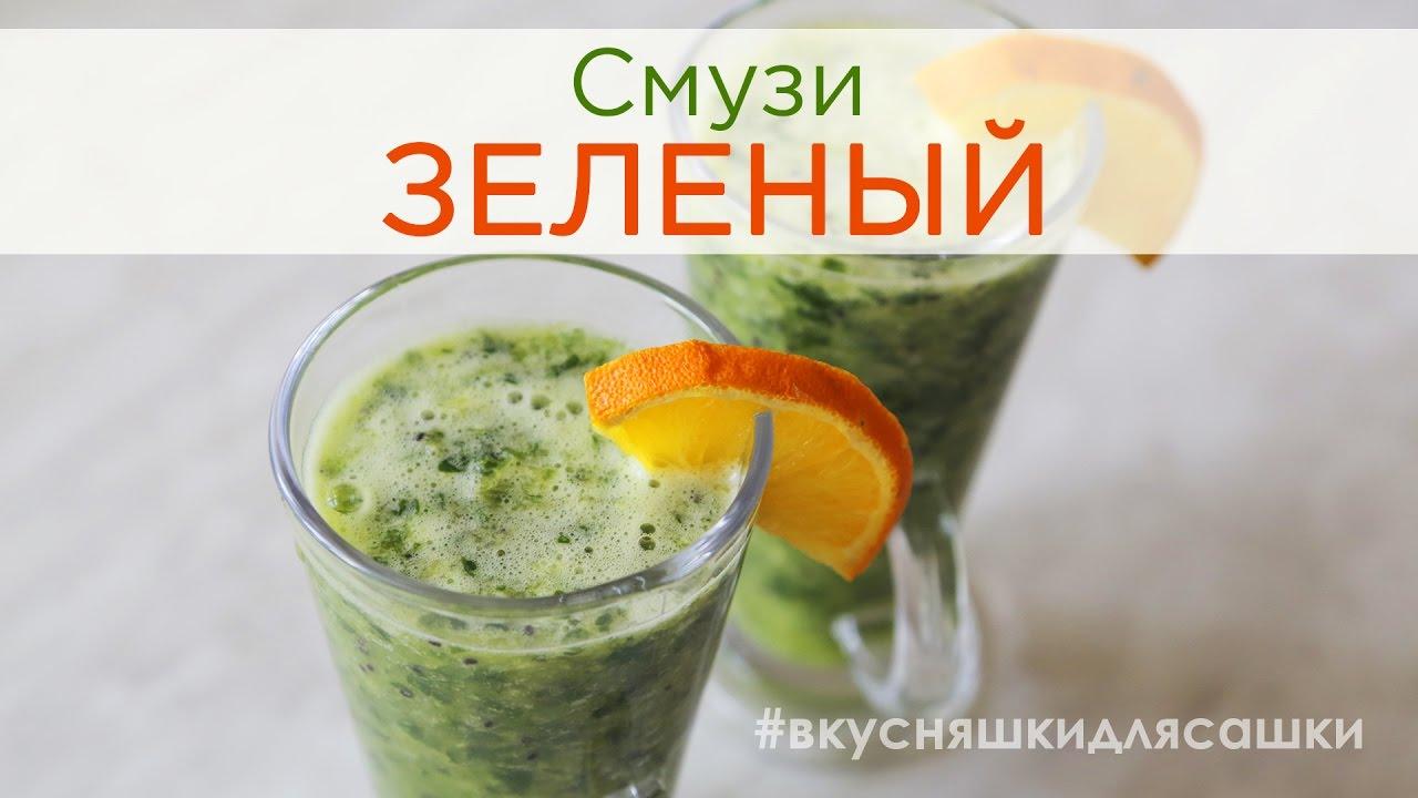 Смузи для Похудения с Киви |  Свежий Смузи для Похудения | Зеленый Смузи