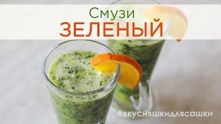 Свежий смузи для похудения | Зеленый смузи | Cмузи из киви | [Вкусняшки для Сашки]