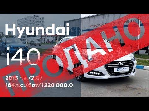 Hyundai i40 2015 г. в. Максимальная комплектация
