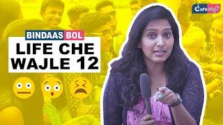 लाइफ मध्ये बारा वाजले का | Life Madhe Bara Wajle ka | CafeMarathi Bindaas Bol
