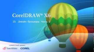 Дизайн брошюры в CorelDraw X6. Часть 2