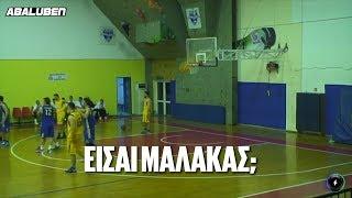 ΤΙ ΔΕΝ ΜΕΤΡΑΕΙ ΡΕ ΜΛΚ; - Μπινελίκια σε αγώνα μπάσκετ στο Βόλο | Luben TV