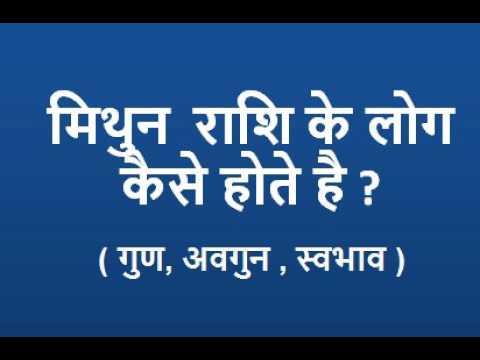 Mithun rashi I Mithun rashi quality I Gemini trait in Hindi