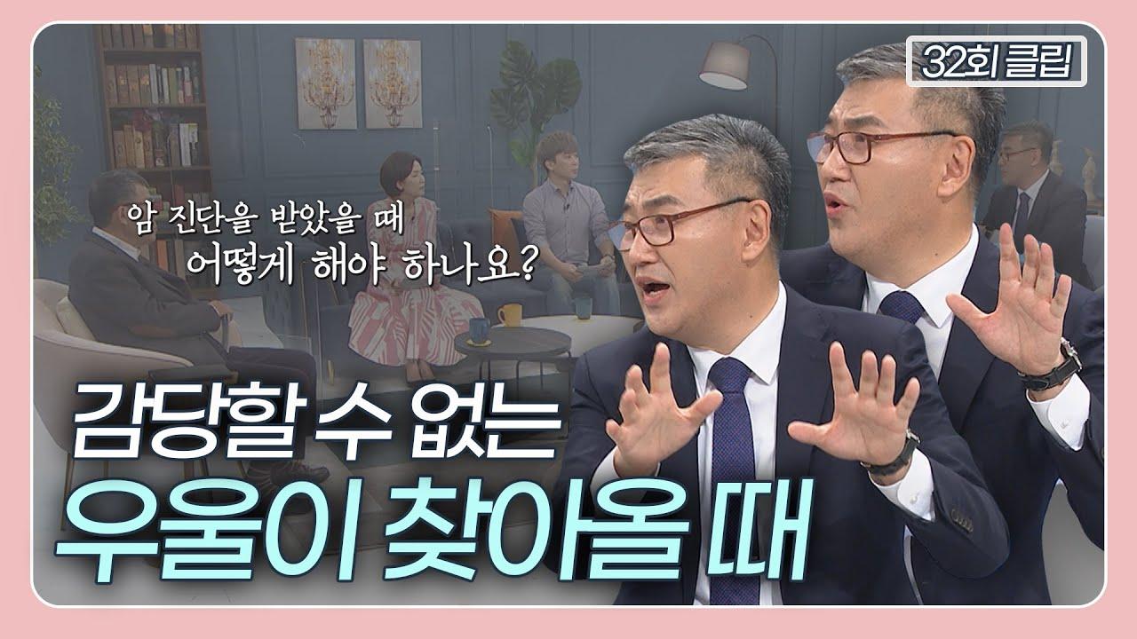 어느 순간 얼굴이 밝아진 우울증 환우, 그 이유는?! | CBS '김동호의 기막힌 초대' 32회中