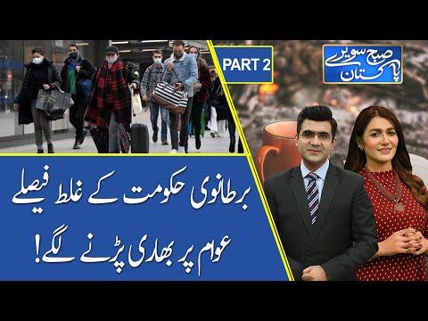 Subh Savaray Pakistan | People survives due bad decisions by UK Govt | Part 2 | 08 June 2021 thumbnail