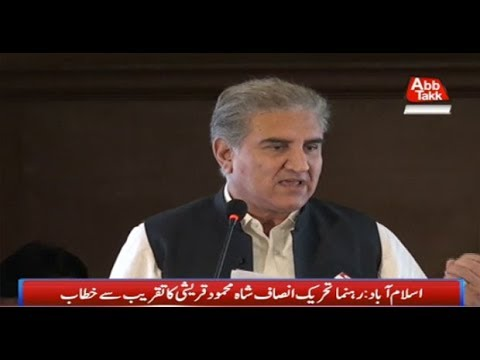 Shah Mehmood Qureshi Addresses A Ceremony Of 100 Days Plan - 20th May 2018