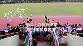 保良局朱敬文中學第二十九屆陸運會 - 黃社啦啦隊表演