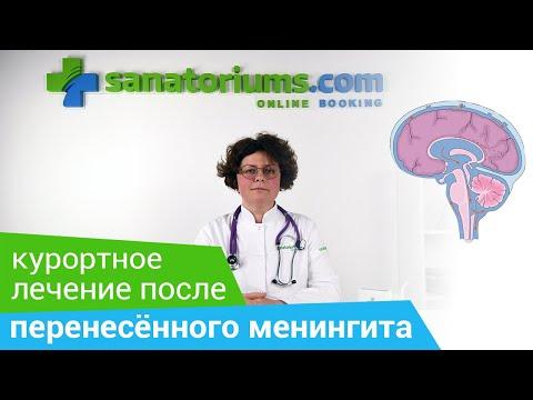 Где и как лечиться после МЕНИНГИТА. Методы курортного лечения после перенесённого МЕНИНГИТА