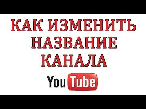 Как поменять имя в youtube
