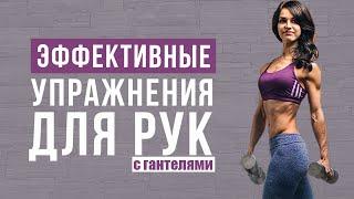 Тренируем РУКИ до ЖЖЕНИЯ Упражнения для похудения рук С ГАНТЕЛЯМИ