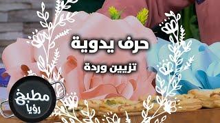 تزيين وردة - لبنى علي