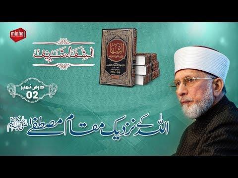 Allah ky Nazdeek Maqam e Mustafa [Speech Shaykh-ul-Islam Dr. Muhammad Tahir-ul-Qadri]