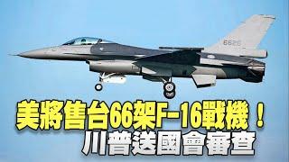 傳中共介入「清洗」匯豐 港幣聯繫制度恐崩壞|史上最大對台軍售案!美國將售66架F-16|晚間8點新聞【2019年8月16日】|新唐人亞太電視