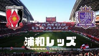 BEST ULTRAS in ASIA! Urawa Reds vs Sanfrecce Hiroshima   J-League VLOG 2018