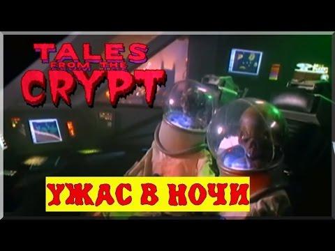 Байки из Склепа - Ужас в Ночи | 5 эпизод 7 сезон | Ужасы | HD 720p