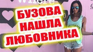 Дом 2 новости 13 августа 2017 (13.08.2017) Раньше эфира